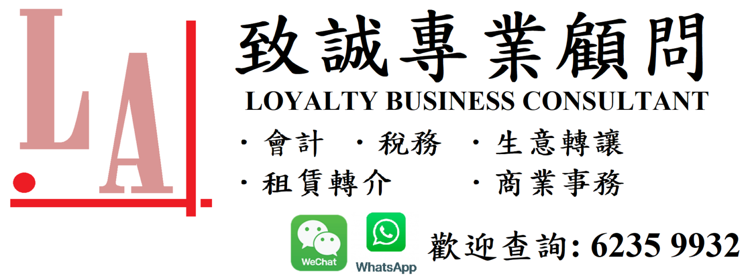 致誠專業會計&稅務 LOYALTY ACCOUNTING & TAXATION